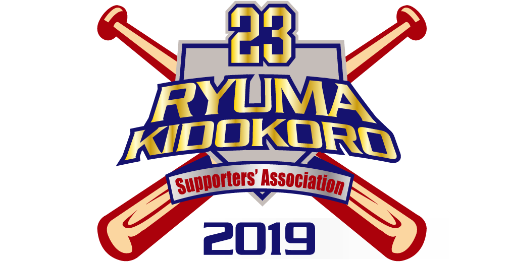 Ryuma Kidokoro Supporters' Association