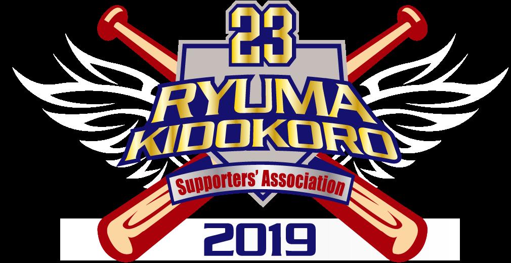 Ryuma Kidokoro Supporters' Association